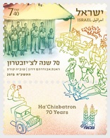 Israel - Postfris / MNH - 70 Jaar Ha Chizbatron 2018 - Israël