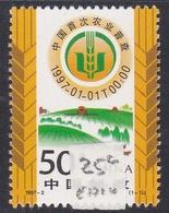 China People's Republic SG 4172 1997 1st National Agricultural Census, Mint Never Hinged - 1949 - ... République Populaire