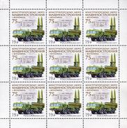Russia, 2017, The 75th Anniv. Engineering Design Bureau , Rocket ISKANDER Sheet Of 9 Stamps - Fogli Completi