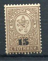 Bulgaria 1892 Mi 38 Sc 38 MLH Cv 40 Euro 6446 - 1879-08 Principalty