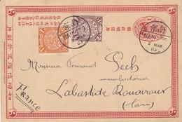 Entier Postal De CHINE Avec Complément D'affranchissement à Destination De La FRANCE - Chine