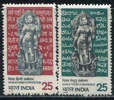 BK0299 India 1975 Hindu Education Goddess 2V MNH - Buddhism