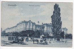 Moldova  Moldavie  Moldawien  Bessarabie  Basarabia , Chisinau , Kischinev , Licee Real , Postcard - Moldova