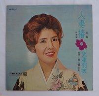 "Vinyl LP : Amatsu Hagoromo "" Hitotzuma Tsubaki ""   ( Teichiku NL-2047 ) - World Music"