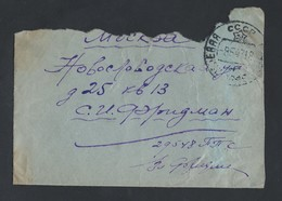 623d.A Letter From The Front. Mail Passed In 1943. Field Postal Station No. 29548, Moscow. Censorship.WOW. - Covers & Documents
