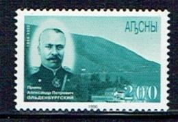 ABKHAZIE ABKHASIA 1999, Prince A.P. OldenbourgARCHEOLOGISTE, 1 Valeur, Neuf / Mint. R688B - Georgia