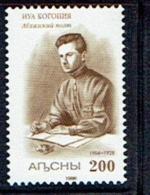 ABKHAZIE ABKHASIA 1999, Poète I. Kogonia, 1 Valeur, Neuf / Mint. R688D - Georgia
