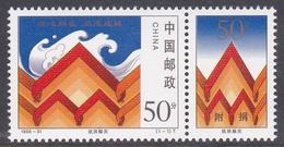 China People's Republic SG 4310 1998 Flood Victims Relief, Mint Never Hinged - 1949 - ... République Populaire