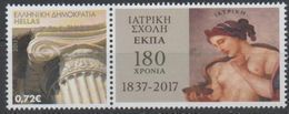 GREECE, 2017, MNH, PERSONALIZED STAMP WITH TAB, MEDICINE, MEDICAL SCHOOL,  1v - Other