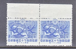 JAPAN  398 X 2    **   COMMUNICATIONS  SYMBOLS - 1926-89 Emperor Hirohito (Showa Era)