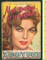 B-36287 Greece 1950s. Magazine ZEFYROS No 73 [Love Story]. Cover: ABBE LANE (1932-) - Books, Magazines, Comics