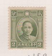 China Scott 291 1931 Dr.Sun Yat-sen,2c Olive Green Type I, Mint Hinged - China