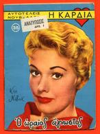 B-10286 Greece 1950s. Magazine H KARDIA No 35 [Love Story]. Cover: KIM NOVAK - Books, Magazines, Comics