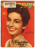 B-11790 Greece 1950s. Magazine H KARDIA No 15 [Love Story]. Cover: Jean Simmons (1929-2010) - Books, Magazines, Comics