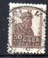 R394 - URSS RUSSIA 1923 , 50 K. Unificato N. 261D Usato. Dent 12 - 1923-1991 URSS