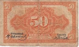BILLETE DE RUSIA DE 50 KOPECKS DEL AÑO 1919 CON FIRMAS (BANKNOTE) - Rusia