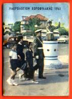 B-8871 Greece. Greek Royal Gendarmerie / Calendar Booklet 1961 - Calendriers