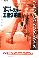 Carte Prépayée Japon Moto Motor Sports - Sport  Card (G 447) - Motos