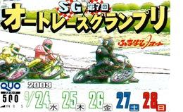 Carte Prépayée Japon Moto Motor Sports - Sport  Card (G 450) - Motos