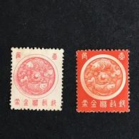 ◆◆Manchuria (Manchukuo) 1941 Postal Savings Stamps Complete  176 - 1932-45 Manchuria (Manchukuo)