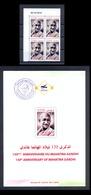 Tunisia/Tunisie 2018 - Bloc Of Four + Flyer - 150th Anniversary Of Mahatma Ghandhi - Excelent Quality - MNH** - Tunisia