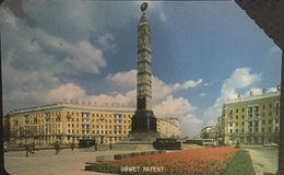 Paco \ BIELORUSSIA \ BY-URM-001 \ Minsk Victoria Square \ Usata - Belarus