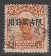 China  Manchuria Scott 2 1927 1c Orange Used - 1932-45 Mandchourie (Mandchoukouo)