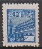 China North East China Scott 1L14,1950 Gate Of Heavenly Peace,$ 35000 Blue,Mint - North-Eastern 1946-48