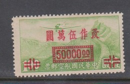 China Scott C60 1948 Airplane Over Great Wall 50000 On $ 1.00 Green,mint No Gum - China