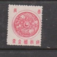 Manchukuo China Mail 1941 Postal Savings 10f Red,mint Never Hinged - 1932-45 Mantsjoerije (Mantsjoekwo)
