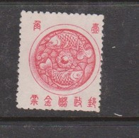 Manchukuo China Mail 1941 Postal Savings 10f Red,mint Never Hinged - 1932-45 Manchuria (Manchukuo)