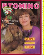 """M3-36173 Greece 1983 Magazine """"Domino"""" No 66. Cover: E. Annousaki. - Books, Magazines, Comics"""
