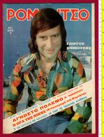 M3-36170 Greece 1974 Magazine ROMANTSO No 1627. Giorgos Kinousis - Books, Magazines, Comics