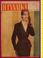 "M3-36172 Greece 1950 Magazine ""Woman"" [ΓΥΝΑΙΚΑ] No 18. - Books, Magazines, Comics"