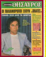 "M3-36168 Greece 1987 Magazine ""Thisavros"" [ΘΗΣΑΥΡΟΣ] No 1032. Cover:T. Voskopoulos. - Books, Magazines, Comics"