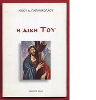 B-26194 Greece 1997. The Trial Of Jesus. BOOK - Books, Magazines, Comics