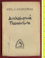 B-26195 Greece 1946. Background Of Diplomacy. BOOK - Libros, Revistas, Cómics