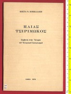 B-26232 Greece 1976. Ilias Tsirimokos. Book 88 Pages - Books, Magazines, Comics