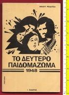 "B-26238 Greece 1977. The Second ""Pedomazoma"". Anticommunist Book 128 Pg - Books, Magazines, Comics"