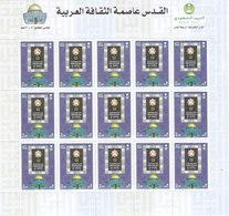 Saudi Arabia 2009, Jerusalem Cult.Capital 1v. Compl.shet 15-unflode, Scarce Issue - MNH- Red. Price- SKRILL PAYMENT ONLY - Saudi Arabia