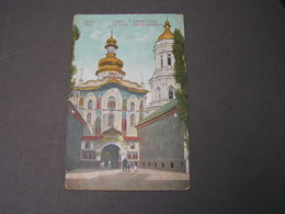 Russland , Kiev  Feldpost  1918 - Russland
