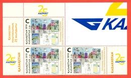 Kazakhstan 2018.Bicycle. Drawings Of Children. Block Of 3 Stamps + Coupon. - Kazakhstan
