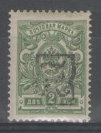 ARMENIE:  N°3 **       - Cote 60€+ - - Arménie