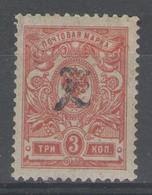 ARMENIE:  N°4 *       - Cote 30€ - - Arménie