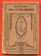 B-8560 Greece 1920. History Of Trade. Book 240 Pg - School