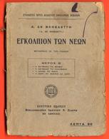 B-8765 Greece 1920?. Advice For Young People. Book 96 Pg - Boeken, Tijdschriften, Stripverhalen
