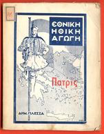 B-9203 Greece 1950. National-moral Education. Book 144 Pg - Boeken, Tijdschriften, Stripverhalen