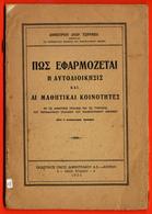 B-8562 Greece 1933. The School Communities. 96 Pg - Livres, BD, Revues