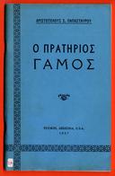 B-8591 US Tucson AZ 1957. The Commercial Marriage – Study. 72 Pg - Livres, BD, Revues