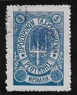 Crète Bureau Russe - Rethymo N°35 - Oblitéré - TB - Crète